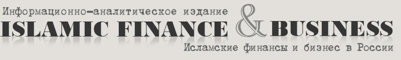 Islamic-Finance.RU - Информационно-аналитическое издание по исламским финансам и бизнесу в России